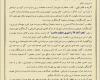 پیام تشکر شهردار و ریاست شورای اسلامی شهر