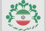سالروز تاسیس نهاد مقدس شورای اسلامی و روز شوراها گرامی باد / کلیپ