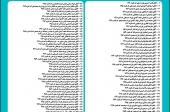 نتایج نهایی آراء نامزدهای شوراهای اسلامی شهرهای شهرستان نجف آباد
